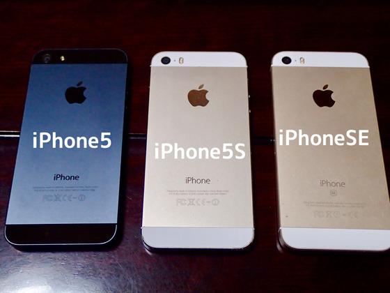 ソフトバンクのiPhone5,5s