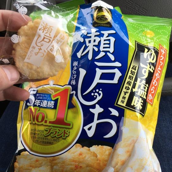 画像:瀬戸の汐揚 柚子塩味