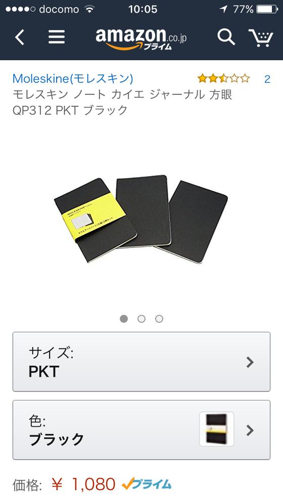 モレスキン-カイエは3冊1000円
