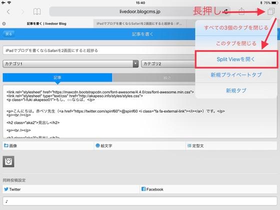Safariを2画面にするにはタブを長押ししてSplitViewを開くをタップ