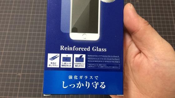ダイソー:iPhoneガラスフィルム(強化ガラスですよ)