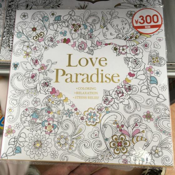 Love_Paradise