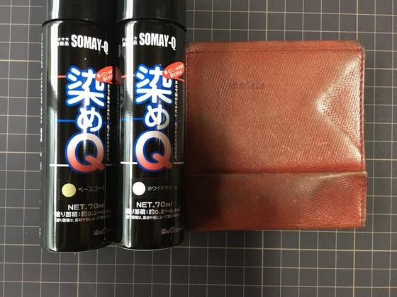 染めQと薄い財布