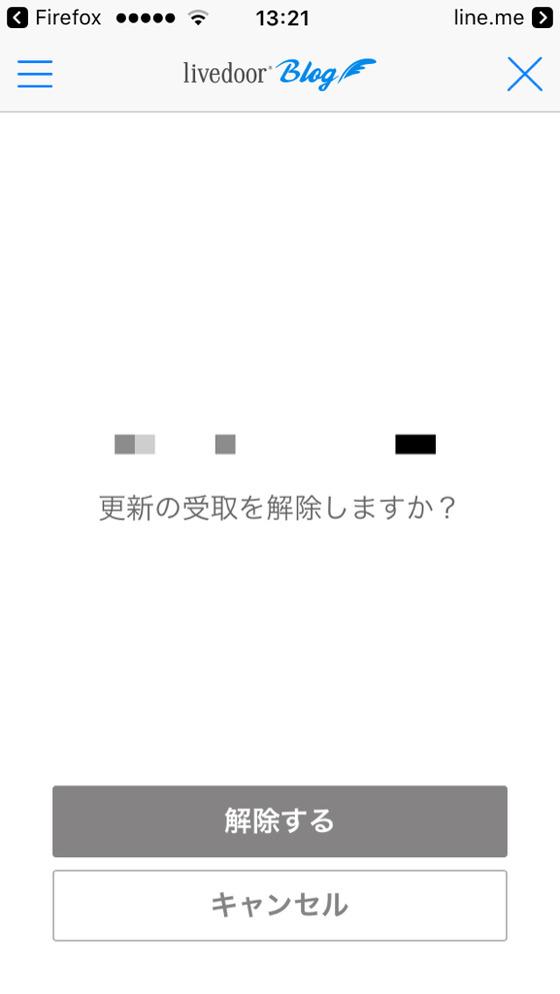 LINE読者登録ボタン-解除確認