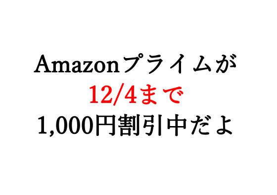 amazon-prime-1000off