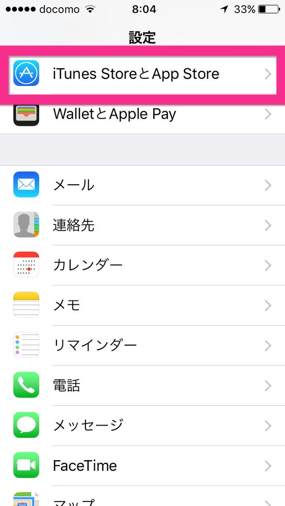 iPhone版ヤフオク-プレミアムアカウント解約手順1