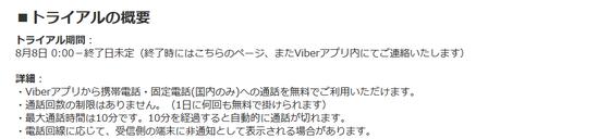 VIBER_trial