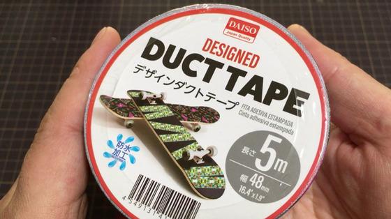 ダイソー:デザインダクトテープ 表面