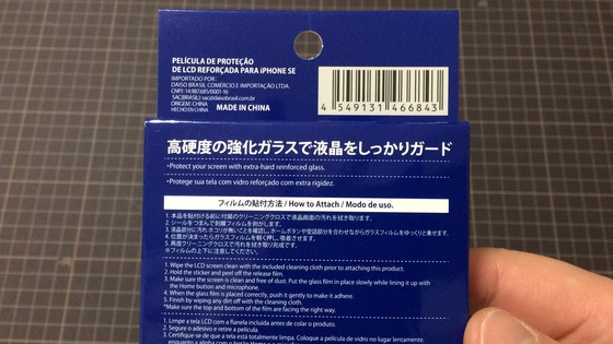 ダイソー:iPhoneガラスフィルム(説明書)