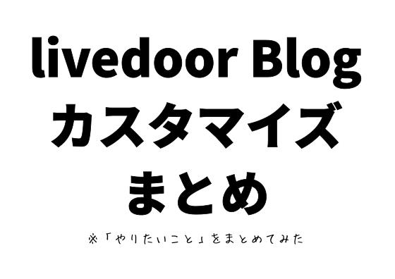 ライブドアブログ;カスタマイズまとめ