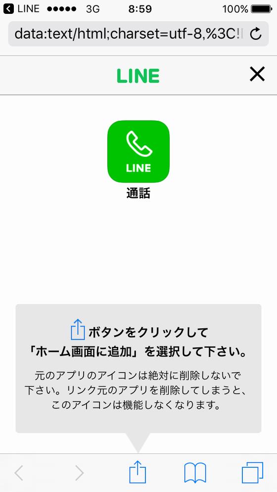 LINE-Outホーム画面に追加3