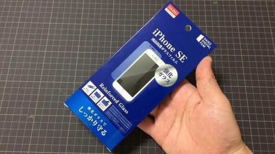 ダイソー:iPhoneガラスフィルム(買ってきた)