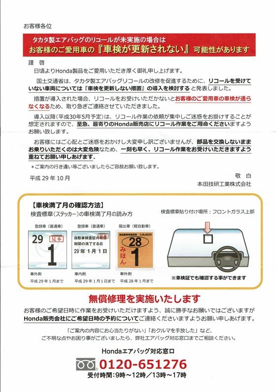 タカタ-エアバッグリコール