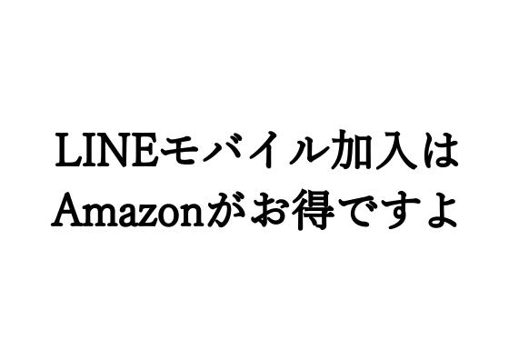 LINEモバイルはAmazonから申し込むのがお得です