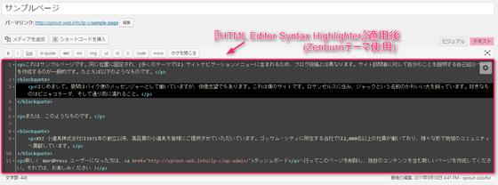 HTML Editor Syntax Highlighter適用後