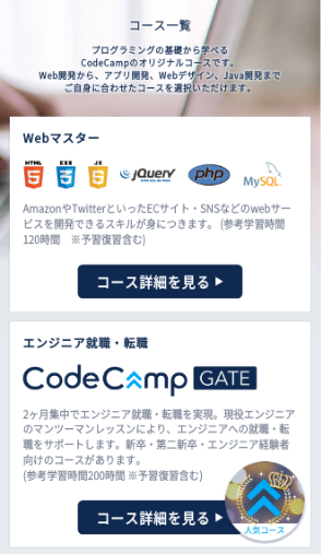 CodeCampコース一覧