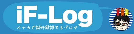 iF-Logバナー