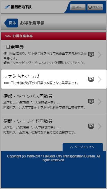 ファミちかきっぷ