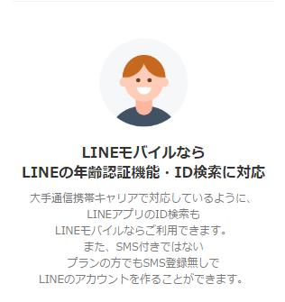 LINEモバイルなら、年齢認証・ID検索対応