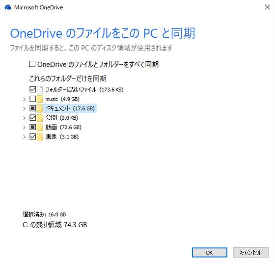 onedrive_04