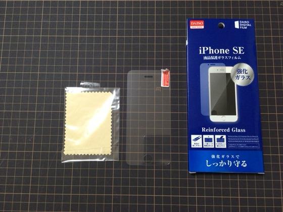 ダイソー:iPhoneガラスフィルム(内容物)