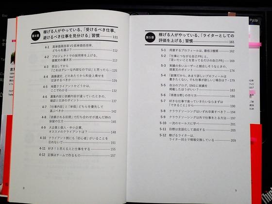Webライター本-目次2