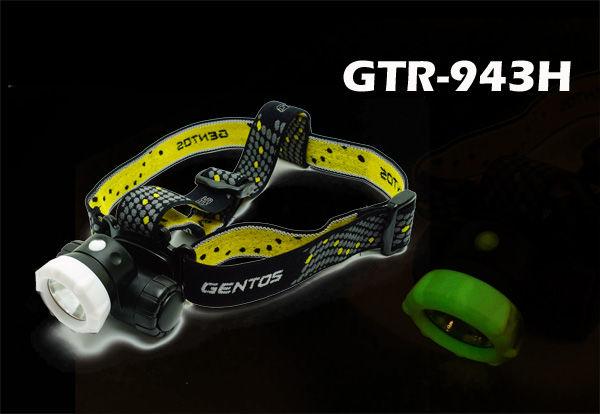 GTR-943H