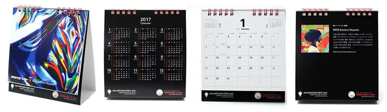 calendar2017-present-780-2