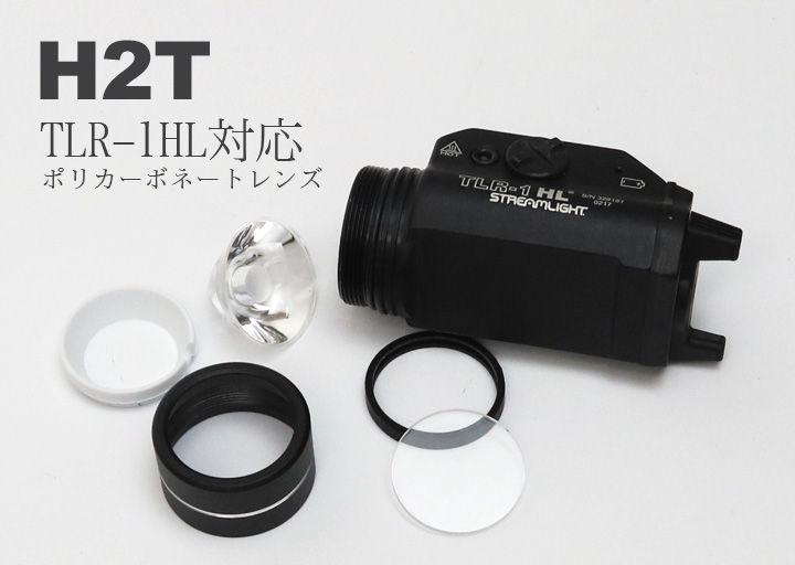 H2TLENS-1