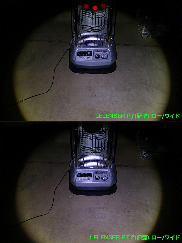 照射比較_LOW_WIDE