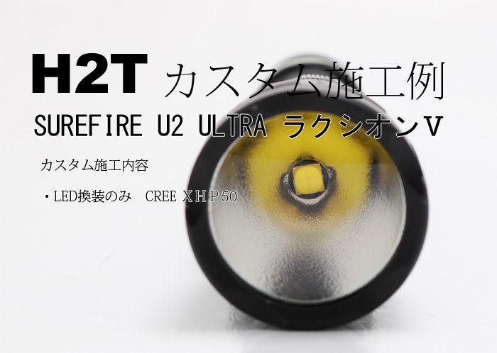 H2T-U2XHP50-1