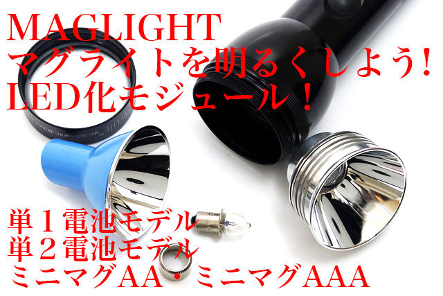 マグライト--LED化