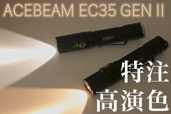 ec35-genii-sst20-blog-review