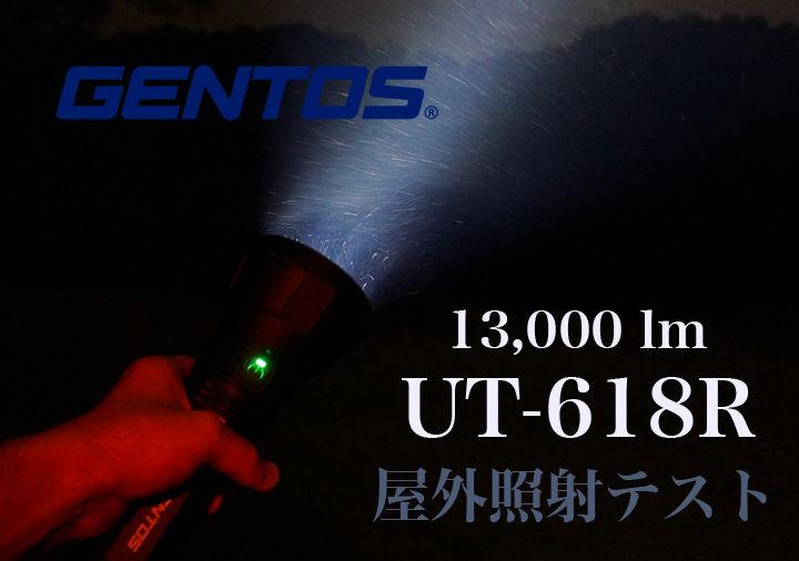 OKUGAI-UT618R-1