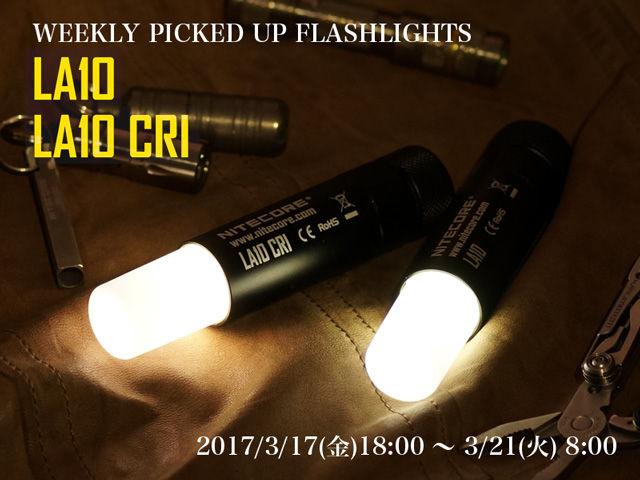 weekly_20170317_LA10_