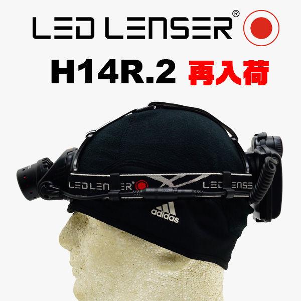 H14R2RESTOCK