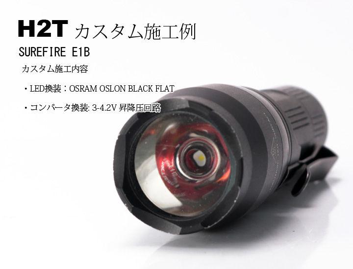 H2TE1B-1