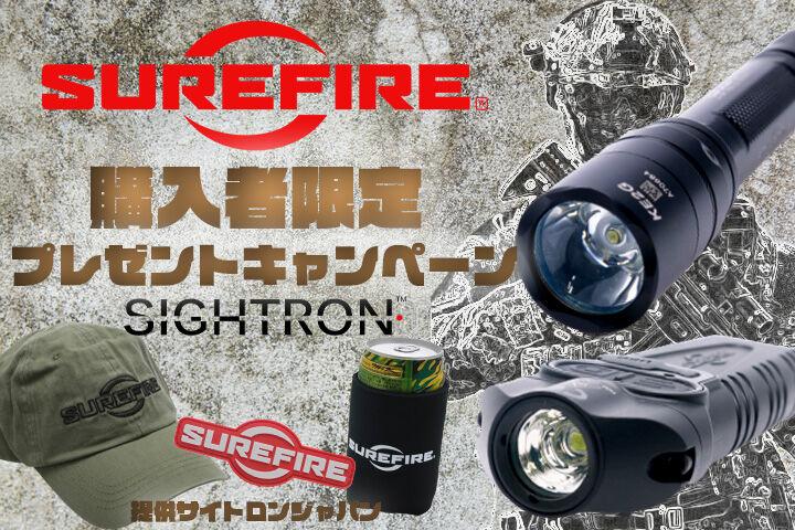 surefire-202010
