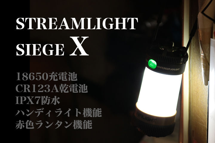 streamlight_siege_x_main