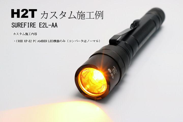 H2TE2LAA-1