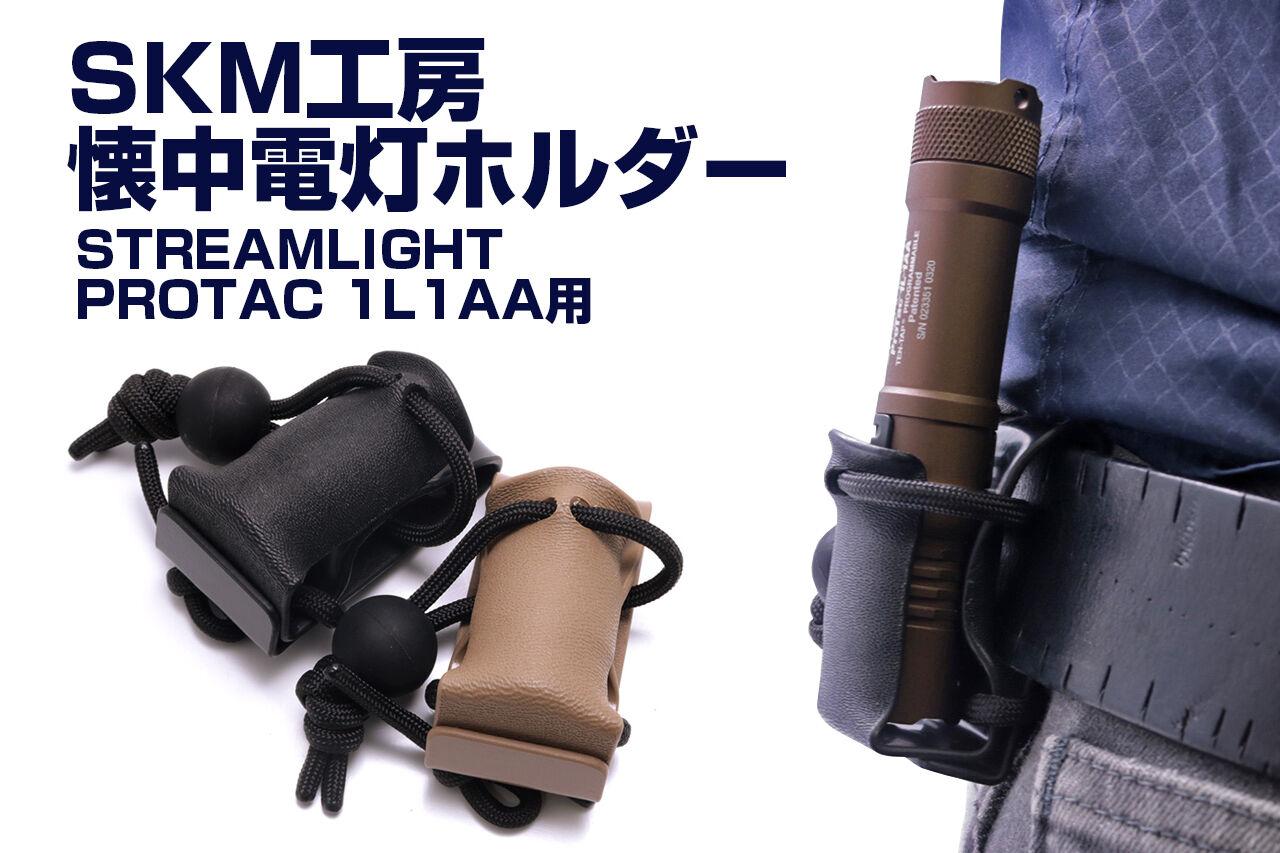 skm-light-holder-1l1aa-main
