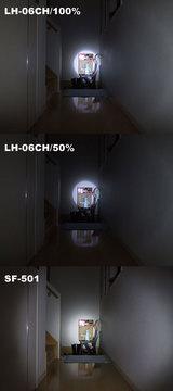 LH-06CH 出力100%、50%、そしてGENTOS SF-501の照射比較
