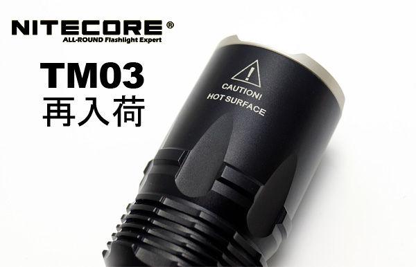 NITECORE-RESTOCK-1