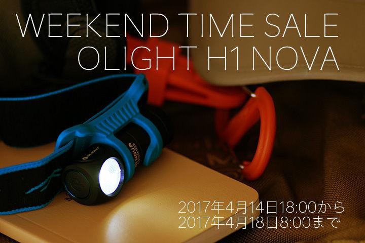 OLIGHT H1 SALE