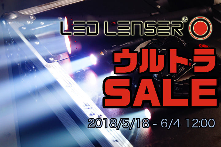 ULTRASALE-LED-LENSER