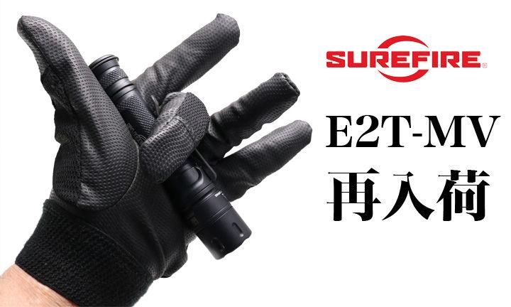 E2TMVRE-1