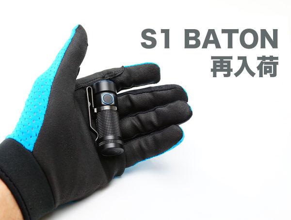 S1BATON-1