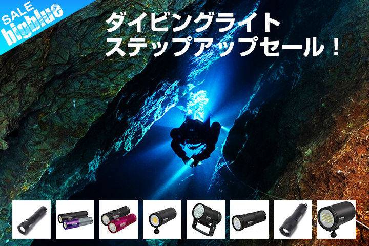 light-diver_1