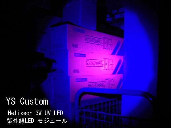 YSC_UV