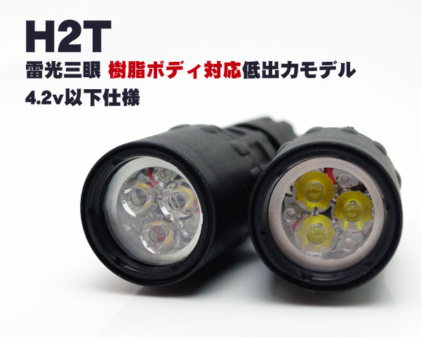 H2T-LOWVOLT1